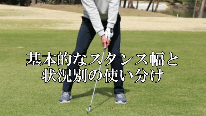 スイング 基本 ゴルフ