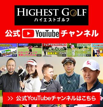 ハイエストゴルフYouTube公式チャンネル