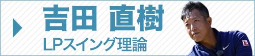 吉田直樹 LPスイング理論
