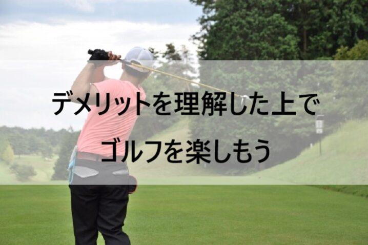 デメリットを理解した上でゴルフを楽しもう