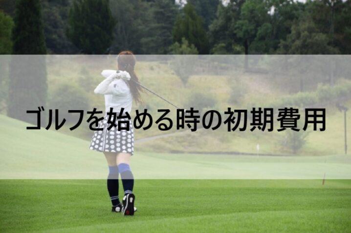 ゴルフを始める時の初期費用