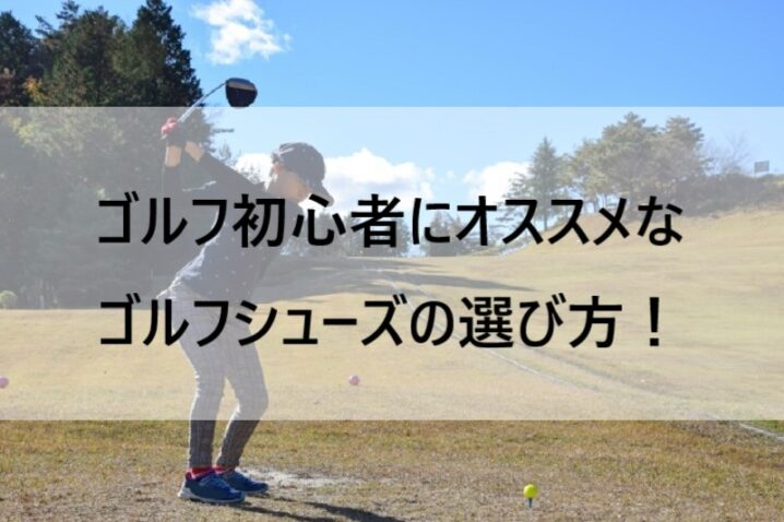 ゴルフ初心者にオススメなゴルフシューズの選び方!