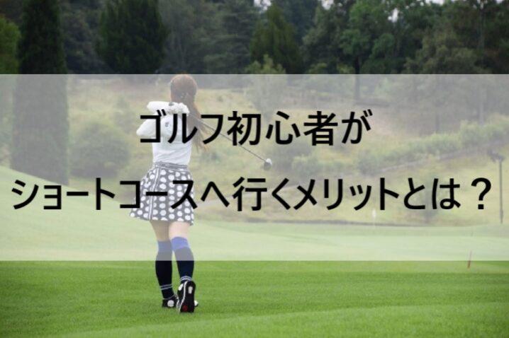 ゴルフ初心者がショートコースへ行くメリットとは?