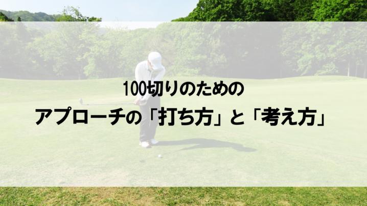 グリーンサイドからアプローチを打とうとする男性ゴルファー