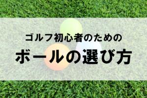 ゴルフボール3個(白・黄・オレンジ)