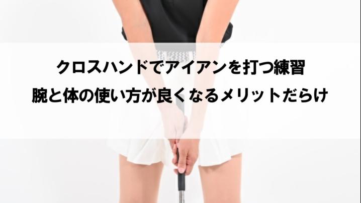 クロスハンドグリップでクラブを握る女性ゴルファー
