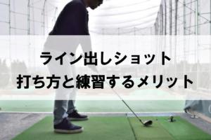 練習場でアイアンのショットを打とうとする男性ゴルファー