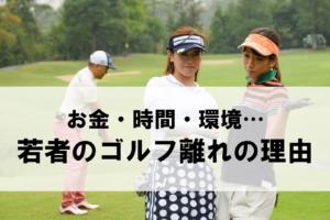 機嫌の悪い若い女性ゴルファー