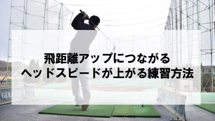 打ちっぱなし練習場でスイングする男性ゴルファー