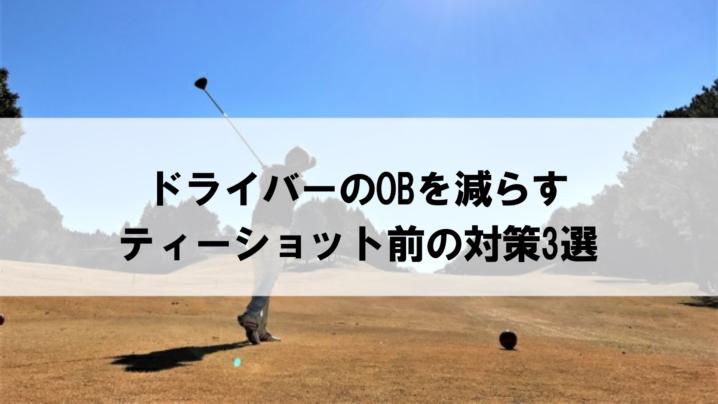 晴天の中ティーショットを打つ女性ゴルファー