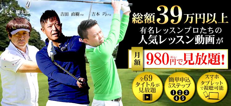 ゴルフレッスン動画が月額980円で見放題