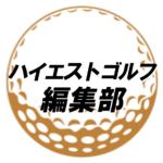 ハイエストゴルフ編集部