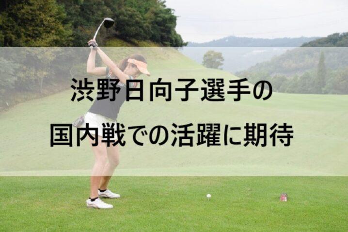 渋野日向子選手の国内戦での活躍に期待
