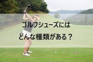 ゴルフシューズにはどんな種類がある?