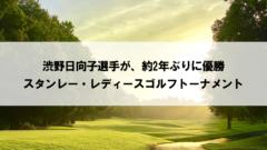 ゴルフコースに朝日が差し込む光景