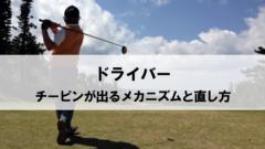 ドライバーを使ったティーショットでフィニッシュを取る男性ゴルファー