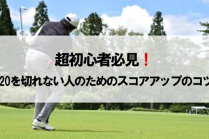 アプローチショットで失敗してしまった男性ゴルファー