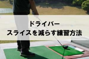 ゴルフ練習場でドライバーを打とうとするゴルファー