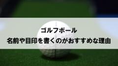 中心に線が引かれたゴルフボール
