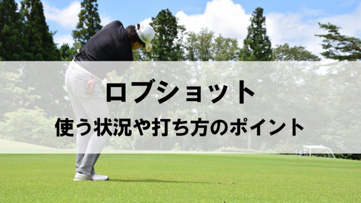 グリーンの近くからアプローチで寄せようとする男性ゴルファー